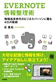 Evernote 情報整理術 (デジタル仕事術)