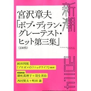 新潮 2011年 04月号 [雑誌]