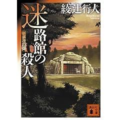 迷路館の殺人<新装改訂版> (講談社文庫)