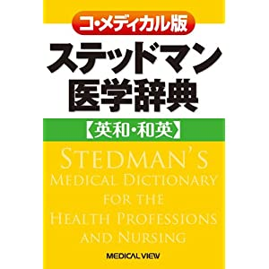 ステッドマン医学辞典 コ・メディカル版―英和・和英