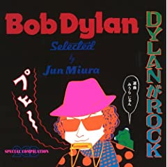 DYLANがROCK [Limited Edition] ~ ボブ・ディラン