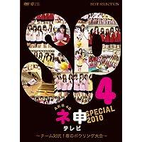 AKB48 ネ申テレビ スペシャル (~チーム対抗!春のボウリング大会~)