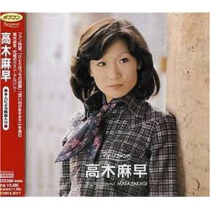 【クリックでお店のこの商品のページへ】高木麻早 : ポプコン・マイ・リコメンド 高木麻早 - 音楽