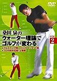 桑田 泉のクォーター理論でゴルフが変わる VOL.2