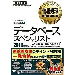 情報処理教科書 データベーススペシャリスト 2010年度版 (CD-ROM付) 松田 幹子 (著), 山下 真吾 (著), 三好康 之 (著)
