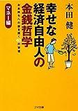 幸せな経済自由人の金銭哲学 マネー編 (ゴマ文庫)