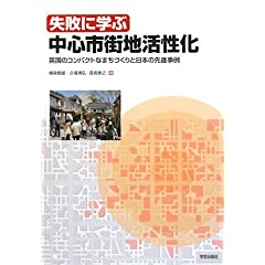 失敗に学ぶ中心市街地活性化―英国のコンパクトなまちづくりと日本の先進事例