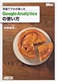 現場でプロが培った Google Analyticsの使い方 (WEB PROFESSIONAL) (単行本(ソフトカバー))