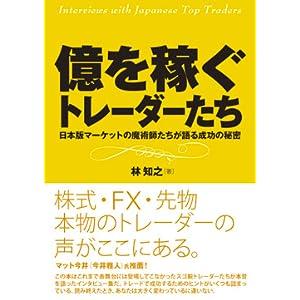 億を稼ぐトレーダーたち—日本版マーケットの魔術師たちが語る成功の秘密