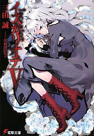 イスカリオテ 5 (電撃文庫 さ 10-9)