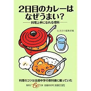 2日目のカレーはなぜうまい?―料理上手になれる理科 (集英社be文庫)
