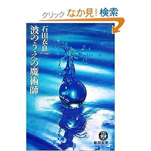 波のうえの魔術師 (徳間文庫)