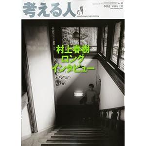 考える人 2010年 08月号 村上春樹ロングインタビュー
