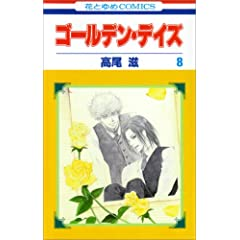 ゴールデン・デイズ 8 (花とゆめCOMICS)