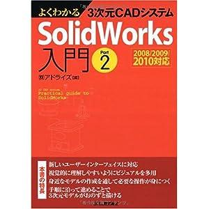 【クリックでお店のこの商品のページへ】よくわかる3次元CADシステム SolidWorks入門〈Part2〉2008/2009/2010対応 [単行本]
