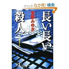 長い長い殺人 (光文社文庫)