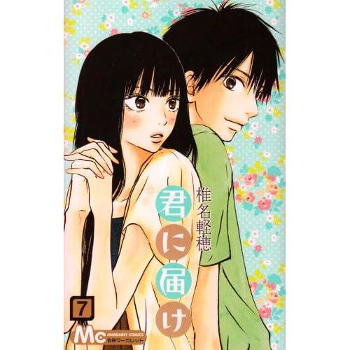 君に届け 7 (マーガレットコミックス) (コミック)