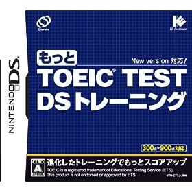 もっとTOEIC TEST DSトレーニング