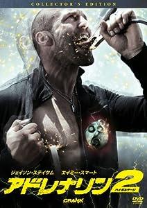 アドレナリン2 ハイ・ボルテージ  コレクターズ・エディション [DVD