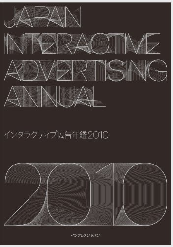 インタラクティブ広告年鑑 JAPAN INTERACTIVE ADVERTISING ANNUAL 2010