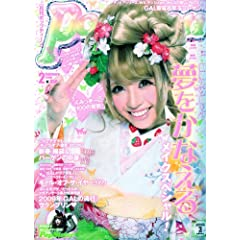Popteen (ポップティーン) 2010年 02月号