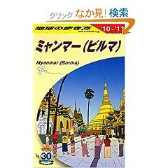 地球の歩き方 ミャンマー 2009~2010