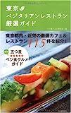 ■東京ベジタリアンレストラン厳選ガイド---東京都内・近郊の厳選カフェ&レストラン115件を紹介! (単行本)