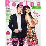 Regina (レジーナ) 2011年 4/25号 [雑誌]