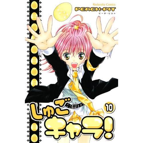 しゅごキャラ! 10 (講談社コミックスなかよし)(コミック)