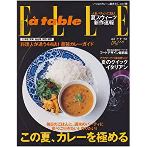 【クリックで詳細表示】Elle a table (エル・ア・ターブル) 2008年 07月号 [雑誌] [雑誌]