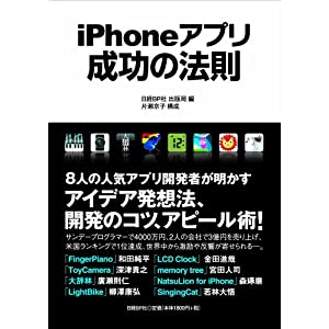 iPhoneアプリ成功の法則
