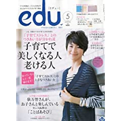 edu ( エデュー ) 2010年 05月号 [雑誌]