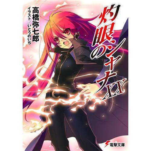 灼眼のシャナ〈20〉 (電撃文庫) (文庫)