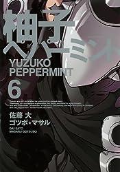 柚子ペパーミント(6) (ヤングガンガンコミックス)