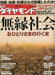 週刊 ダイヤモンド 2010年 4/3号 [雑誌] (雑誌)