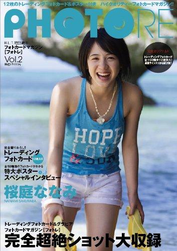 フォトカードマガジン PHOTORE[フォトレ] vol.2 桜庭ななみ [大型本]