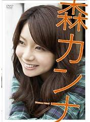 森カンナ 20歳の記念日