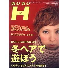 【クリックで詳細表示】カジカジH vol.33 2010 new year style issue (CARTOP MOOK) [ムック]