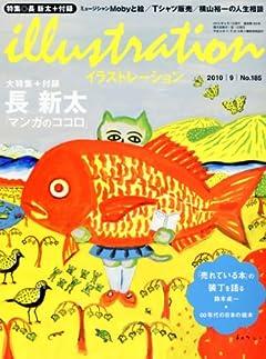 イラストレーション「長新太 マンガのココロ」