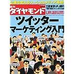 週刊ダイヤモンド 7/17号 ツイッターマーケティング入門