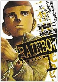 RAINBOW 1 (ヤングサンデーコミックス) (コミック)
