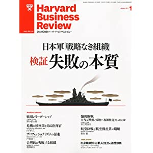 Harvard Business Review (ハーバード・ビジネス・レビュー) 2011年 01月号 [雑誌]