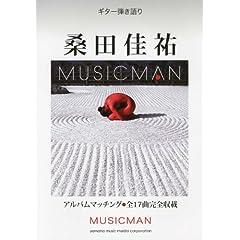 ギター弾き語り 桑田佳祐「MUSICMAN」