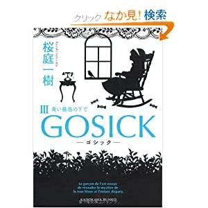 GOSICKIII