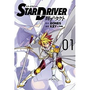 STAR DRIVER 輝きのタクト(1) (ヤングガンガンコミックス) [コミック]