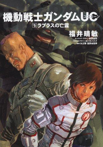 高达独角兽(Gundam UC)小说 -5- 拉普拉斯的亡灵 Mobile Suit Gundam Unicorn Novel: T