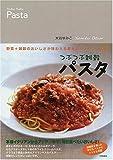 ■つぶつぶ雑穀パスタ―野菜+雑穀のおいしさが味わえる驚きのパスタソース術 (単行本)