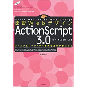 【クリックで詳細表示】速習Webデザイン ActionScript 3.0 [大型本]