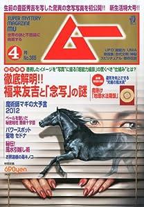 ムー 2011年 04月号 [雑誌]