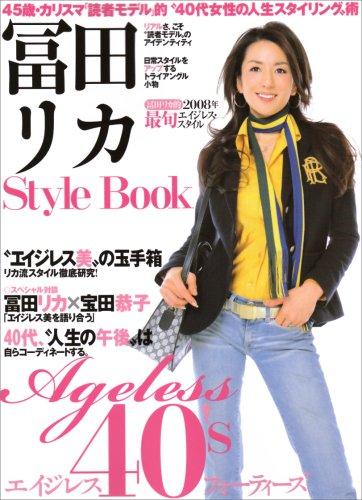 萩原健一「カリスマ主婦モデル」冨田リカと熱愛か?